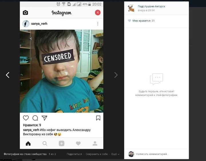 Воспитатель детсада в Ангарске заклеила мальчику рот скотчем и выложила фото в соцсеть