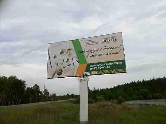 Иркутяне вкладываются в Ангарск